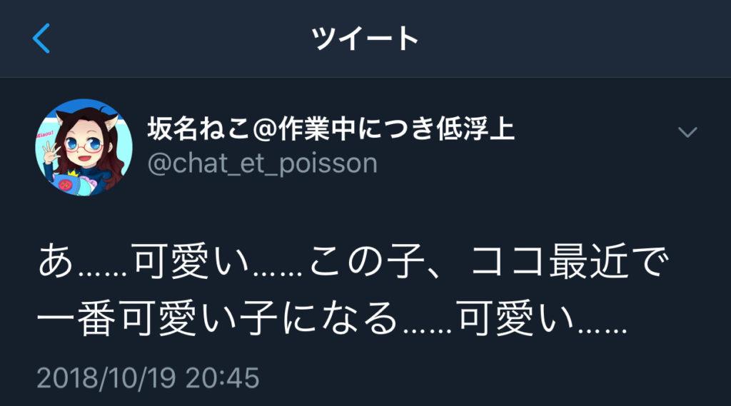 Sakana tweet
