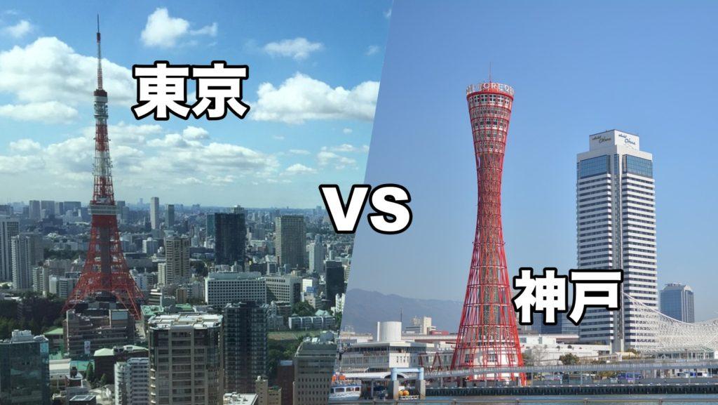 Tokyo vs Kobe