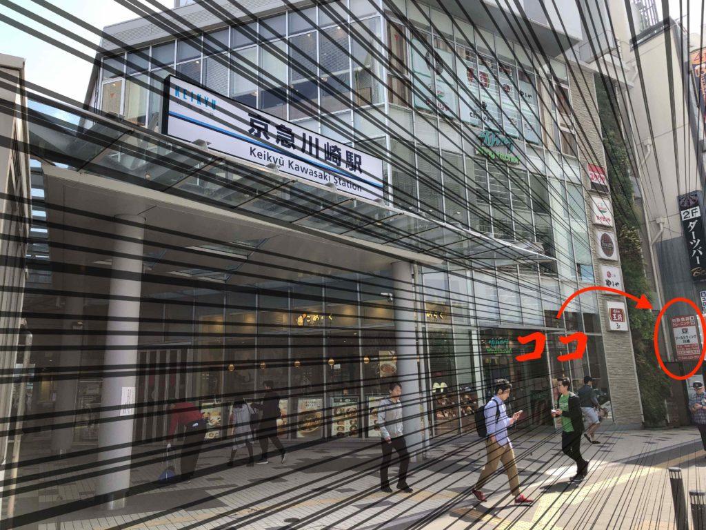 川崎駅前2